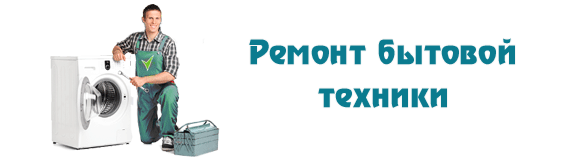 Ремонт бытовой техники